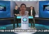 """""""아시아 가장 강한 리그"""" 구자철, 독일방송 출연해 K리그 홍보"""