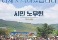 """'시민노무현' 22일 메가박스 재개봉 """"단 3일간의 선물"""""""