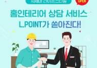 롯데하이마트온라인쇼핑몰, 인테리어 상담 중개 서비스 플랫폼 론칭