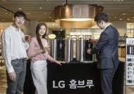 'LG 홈브루' 맥주 직접 맛본다…백화점 등서 시음 행사