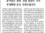 한겨레 '윤석열 별장 접대' 보도 <!HS>1면<!HE> 사과…윤총장 고소 취하할까