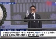 """추모식 연다더니 """"5·18은 폭동""""…현충원, 지만원 경찰 고소"""