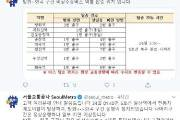 서울 지하철 5호선 탈선사고…방화∼화곡 운행중단