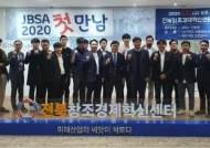 전북스타트업연합회 'IR 투자 경진대회' 주최