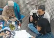 이재용 집 앞에서 '삼겹살 폭식·음주가무 투쟁'···그들은 누구