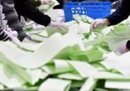선관위 '4·15 총선 부정선거 의혹' 직접 해소한다…28일 시연회