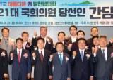 대한민국 아름다운 섬 발전협의회, 21대 의원 당선인들과 섬 발전 현안 논의