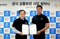 대한체육회, 원갑 코퍼레이션과 공식 상품화권 사업 계약
