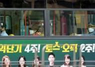 마스크 안 쓰면 버스·택시도 못 탄다···내일부터 전국 의무화