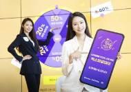 """온라인서도 보상소비…61% """"30만원 이상"""" 43% """"나를 위해"""""""
