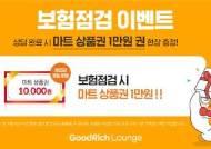 """리치앤코 """"'굿리치라운지' 보험점검 진행 고객 대상 사은품 이벤트"""""""