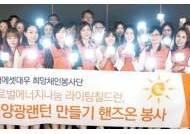 [라이프 트렌드&] 10개의 대표모델 선정해 사회공헌활동 펼쳐