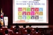 인천 부평구, 향후 10년의 지속가능발전 목표 수립 토대 마련