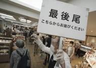 미국 3700조, 일본 1150조…동시에 돈 풀기 나선다