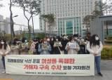 경찰, '황교안 선거사무소 앞 1인 시위' <!HS>대진연<!HE> 21명 입건