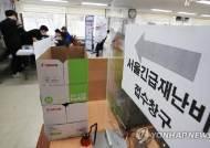 서울시 재난지원금 예산 3271억 동났다···2328억 더 풀기로