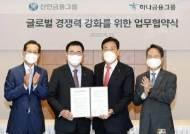 """[경제 브리핑] 하나-신한금융 """"글로벌 시장 진출 협력"""" MOU"""