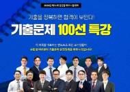 랜드프로,공인중개사 2020 기출문제 100선 특강 패키지 선봬…할인혜택 '주목'