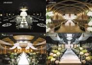 [2020 고객사랑브랜드대상] 4개 지점 웨딩홀, 다양한 규모·콘셉트로 선택 폭 넓혀