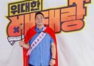 """'배태랑' 현주엽 """"다이어트 후 아이들 학교 운동회 가고파"""""""