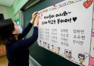 '삐~ 울려도 놀라지마' 초1 첫 등굣길 헤맬라 만든 동영상