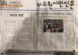아무도 본 사람 없다···윤미향 딸 홍보기사 쓴 '수상한 e<!HS>메일<!HE>'
