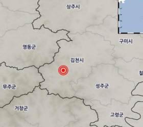 경북 김천 규모 2.8 <!HS>지진<!HE> 발생...경북ㆍ전북ㆍ충북도 '진동'