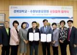 경복대학교, 수원보훈요양원과 상호협력 업무협약 체결