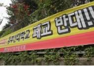 동부산대 '폐교냐 정상화냐'…교육부 판단 기다린다