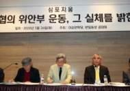 """'반일종족주의' 저자들, 토론회서 """"위안부 역사는 오류"""""""