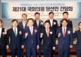 火電 소재 지방지치단체 행정협의회, 오늘 제21대 국회의원 당선인 간담회 개최