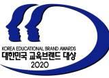 [알림] <!HS>대한<!HE><!HS>민국<!HE> 교육산업 최고 <!HS>브랜드<!HE>를 찾습니다
