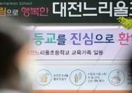 """대전시, 건강제품 사업설명회 다녀간 2명 코로나 확진받자 """"참석자 전수조사"""""""