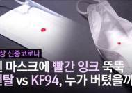 [영상] '역대급 더위' 올 여름, KF94 vs 덴탈 마스크 승자는