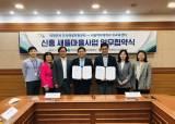 서울여자대학교, SI교육<!HS>센터<!HE>-의정부시 <!HS>도시재생지원센터<!HE>와 업무협약 체결