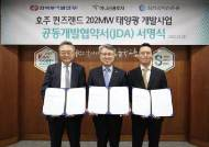한국동서발전, 호주 대용량 태양광 발전사업 추진