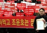 '120억대 배임' 조윤호 스킨푸드 전 대표 1심서 징역 5년