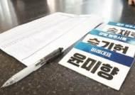 """""""위안부 문제 해결, 의원 안해도 할수 있다"""" 윤미향, 2012년 이용수 할머니 출마 만류"""