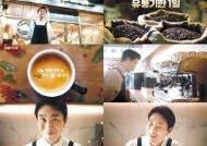[맛있는 도전] 당일 개봉 원두만 사용해 매일 신선한 커피