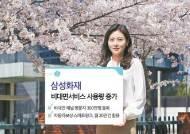 [함께하는 금융] 비대면 서비스 채널 방문자 300만 명 돌파