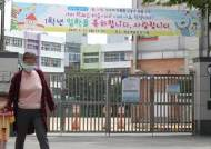 """한국교총 """"9월 신학년제 논의, 코로나 종식 후 국회서 하자"""""""