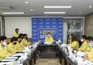 '시외 거주자 5명 이상 모임 금지' 행정명령…구리시, 첫 시행