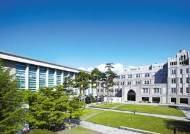 [교육이 미래다] 6개의 MBA 프로그램 … 최첨단 기술·경영 아우르는 융합형 교육 추구