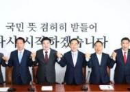 """통합당 합당 선포식···원유철 """"김종인 조언 때문에 늦었다"""""""
