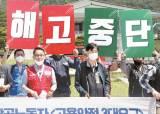 """경제단체 30곳 """"노동계 고통분담 없이 고용유지 불가능"""""""