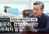 """국회 떠나는 표창원의 당부 """"황운하, 檢개혁만 몰두 마라"""""""