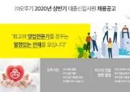 오뚜기, 2020년 상반기 신입사원 공채