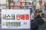 [속보] 6월 공적마스크 5부제 폐지···18세 이하 구매 수량 확대