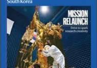 """네이처 """"한국, 적극적 연구개발 투자로 글로벌 리더로 성장"""""""