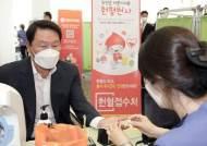 """""""코로나 수혈난 덜자"""" 최태원 회장 등 SK 릴레이 헌혈"""